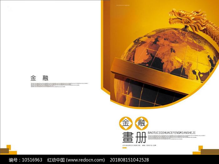 橙色大气金融画册封面图片