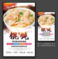 创意馄饨美食宣传海报