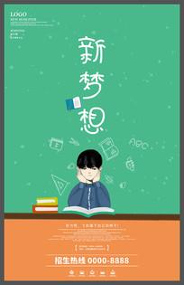 创意新学期新梦想开学季海报设计