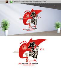 创意学习强国党建标语文化背景墙