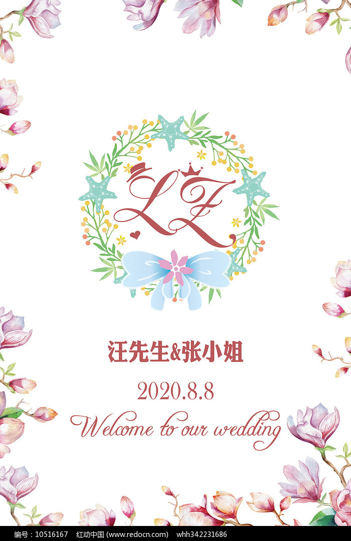 粉色花卉婚礼迎宾水牌设计图片