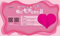 粉色浪漫七夕情人节爱心墙海报设计