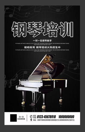 钢琴培训招生宣传海报设计