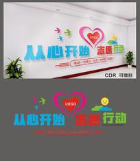公益志愿者文化墙设计