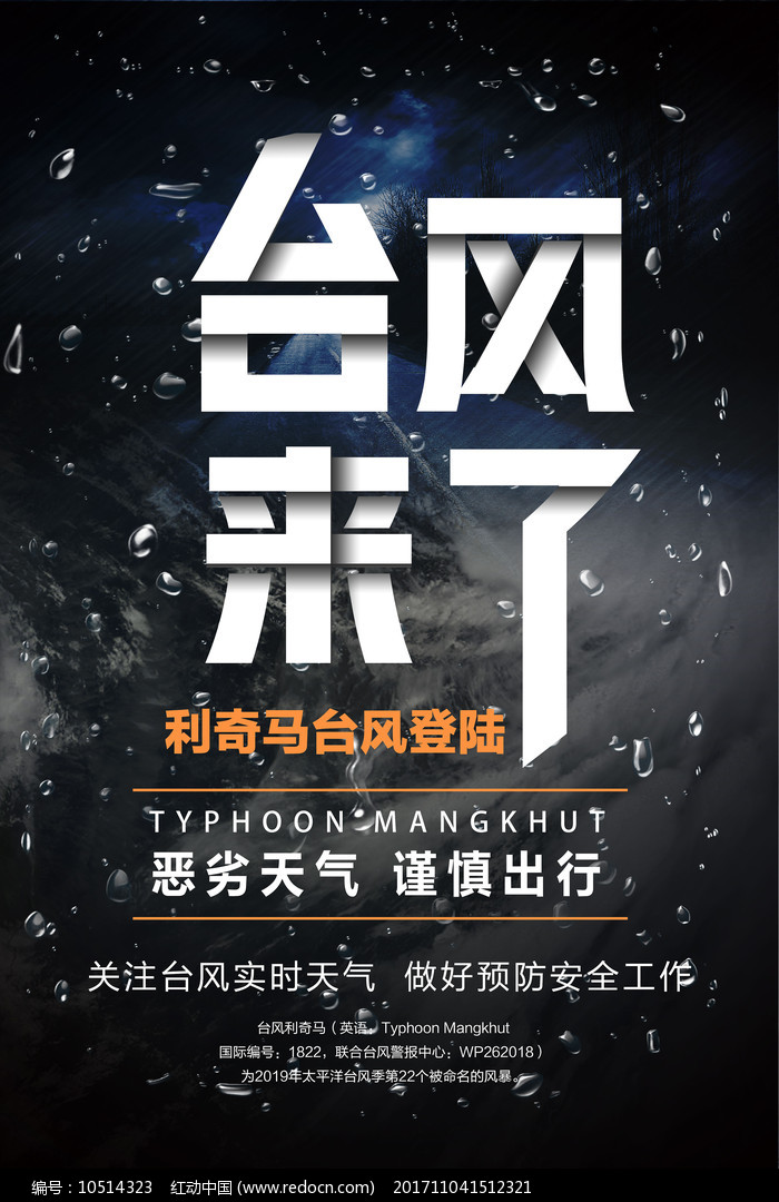关注台风天气宣传海报图片