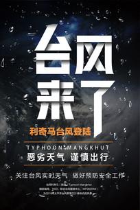 关注台风天气宣传海报