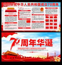 国庆70周年华诞宣传展板