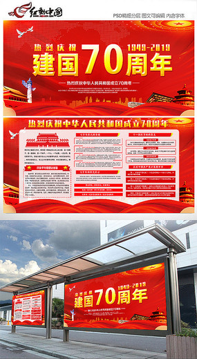国庆节建国70周年宣传栏展板