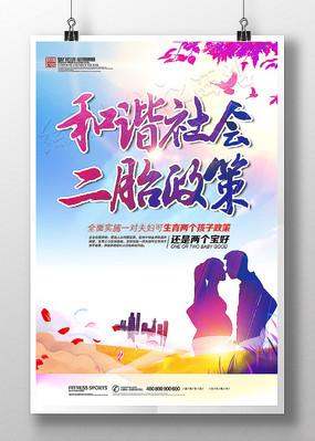 和谐社会二胎政策海报设计