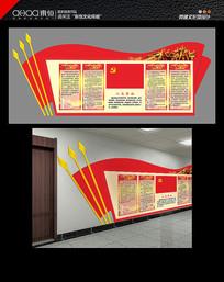 红色党建文化墙设计