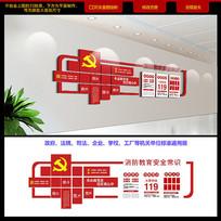 红色党建消防知识文化墙
