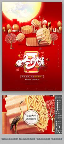 红色大气创意中秋节海报