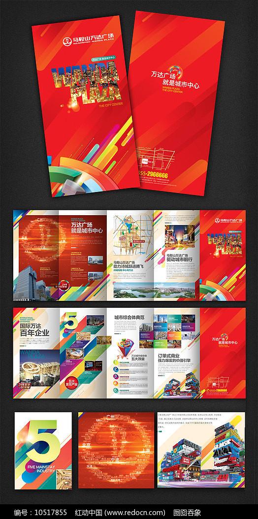 红色高端时尚房地产折页设计图片