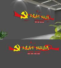 红色立党为公执政为民党建文化墙