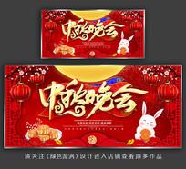 红色喜庆中秋节晚会展板