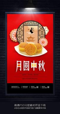 红色喜庆中秋节宣传海报