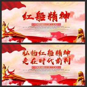 弘扬红船精神宣传展板