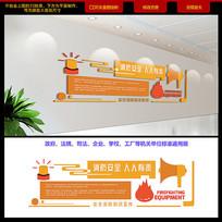 黄色简约消防安全文化墙