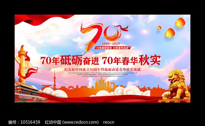 建国70周年背景板图片