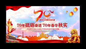 建国70周年背景板
