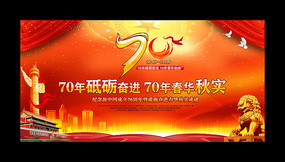 建国70周年舞台背景板