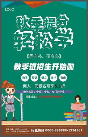 简约创意秋季班培训学校招生海报