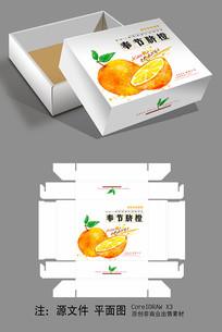 简约奉节脐橙天地盖礼盒包装设计