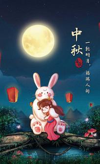 简约浪漫中秋佳节海报