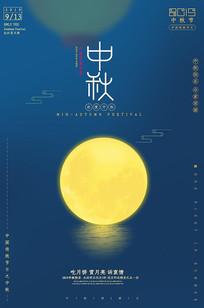 简约中国风中秋促销海报