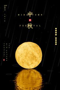 简约中秋节宣传海报