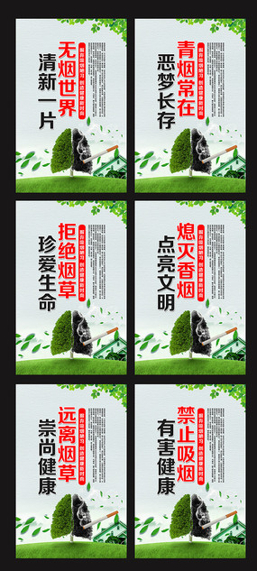 禁止吸烟宣传口号展板