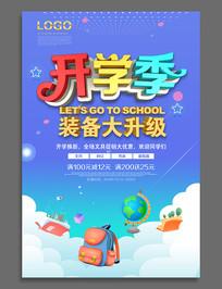 开学季装备大升级海报