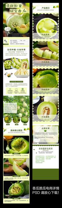 绿宝香瓜描述页设计