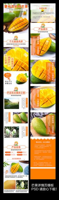 水果芒果详情页设计