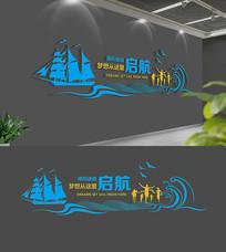 梦想起航企业员工励志文化墙