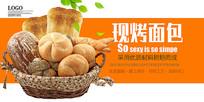 面包促销海报设计