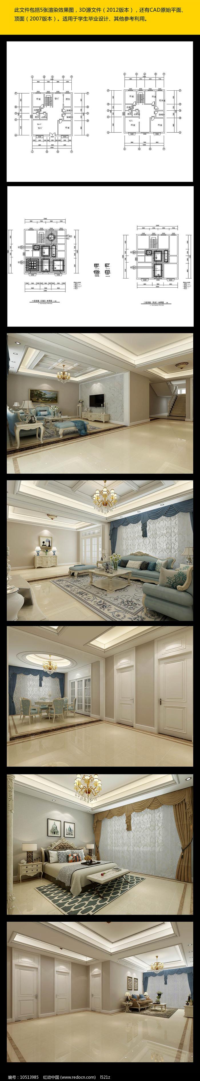 欧式二层小别墅3D模型图片