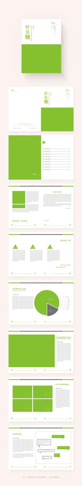 清新绿色果蔬画册设计