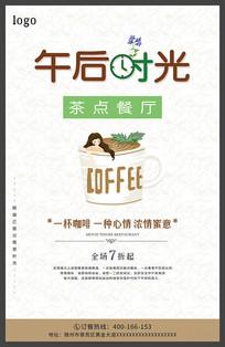 清新午后时光咖啡饮品海报
