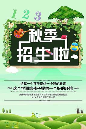 清新自然卡通幼儿园招生海报