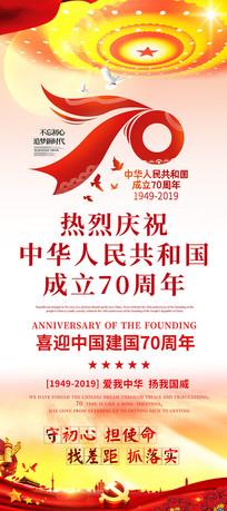 庆祝国庆节建国70周年X展架
