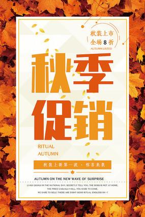 秋季促销海报设计