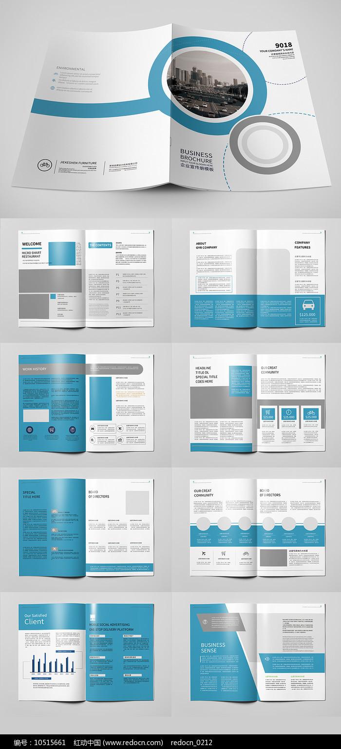 企业科技公司宣传册画册图片