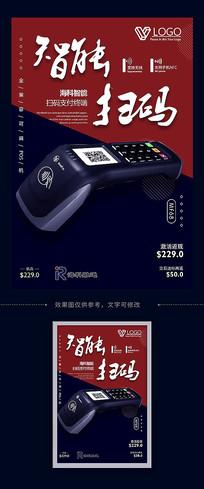 扫码POS机宣传推广海报