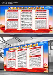 社会主义核心价值观展板宣传栏