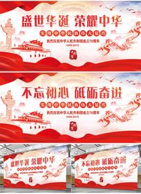 盛世华诞荣耀中华国庆70周年展板
