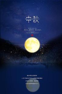 深色大气中秋节日海报
