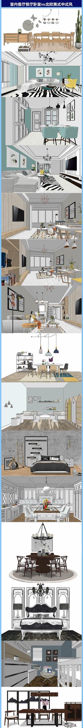室内客厅餐厅卧室su北欧美中风