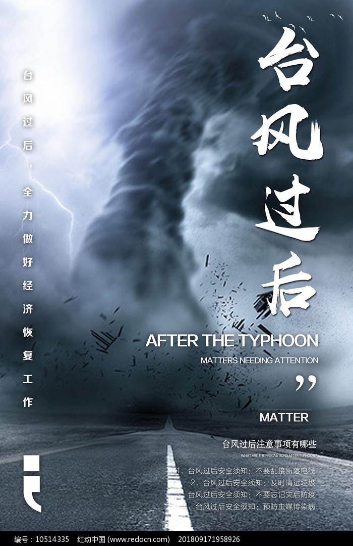 台风过后科普教育宣传海报图片