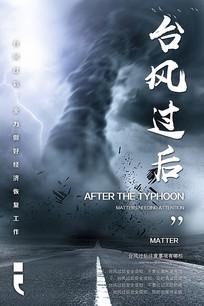 台风过后科普教育宣传海报